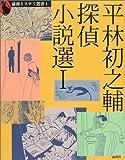 平林初之輔探偵小説選〈1〉 (論創ミステリ叢書)