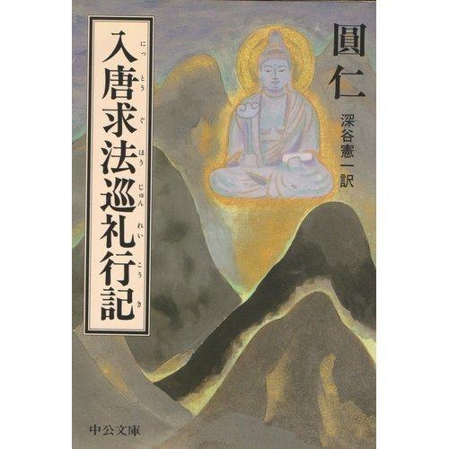 入唐求法巡礼行記 (中公文庫)