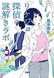 リケジョ探偵の謎解きラボ (宝島社文庫 『このミス』大賞シリーズ)
