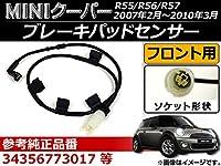 AP ブレーキパッドセンサー AP-EC032 フロント ミニ(BMW) クーパー(前期型) R55/56/57 2007年02月~2010年03月