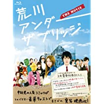 荒川アンダー ザ ブリッジ THE MOVIE スペシャルエディション (完全生産限定版) [Blu-ray]