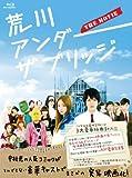 荒川アンダー ザ ブリッジ THE MOVIE スペシャルエディション (完全生産限定版)[Blu-ray]