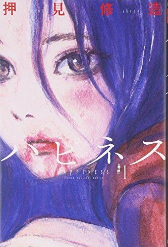 ハピネス(1) (講談社コミックス)の詳細を見る