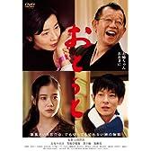 おとうと <豪華版2枚組> [DVD]