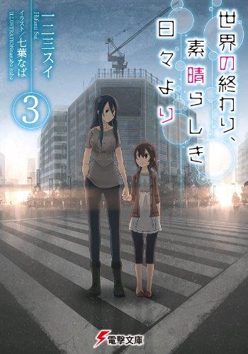 [一二三スイ] 世界の終わり、素晴らしき日々より 第01-03巻