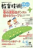 教育技術小五・小六 2020年 4・5月合併号 [雑誌]