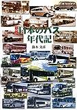 新版 日本のバス年代記