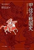 甲信の戦国史:武田氏と山の民の興亡 (地域から見た戦国150年)