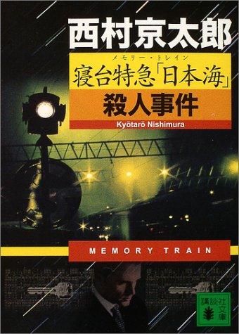 寝台特急「日本海」殺人事件 (講談社文庫)の詳細を見る