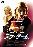 エリシャ・カスバートのラブ・ゲーム [DVD]