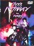 パープル・レイン【ワイド版】 [DVD]