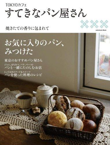 TOKYOカフェ すてきなパン屋さん (エンターブレインムック) (エンターブレインムック)