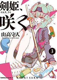 [山高守人] 剣姫、咲く 第01-03巻