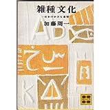 雑種文化 日本の小さな希望 (講談社文庫 か 16-1)