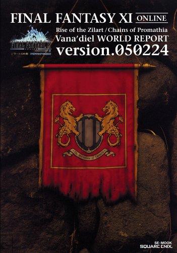 ファイナルファンタジーXI ジラートの幻影・プロマシアの呪縛 ヴァナ・ディール ワールドリポート Ver.050224
