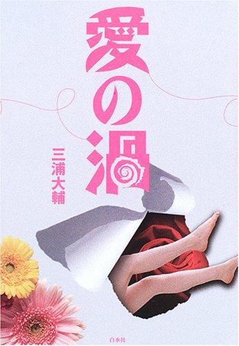 愛の渦 / 三浦 大輔