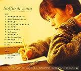 Soffio di vento: Best of IZUMI SAKAI Selection 画像