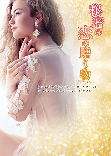 秘密の恋の贈り物 (MIRA文庫)