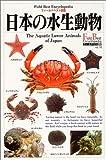 日本の水生動物 (フィールドベスト図鑑) 画像
