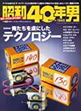 昭和40年男 2013年 04月号 [雑誌]