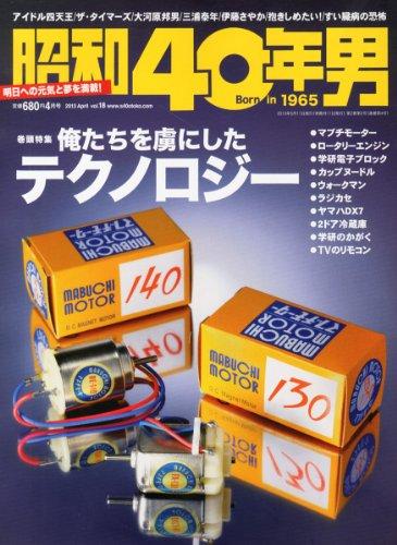 昭和40年男 2013年 04月号 [雑誌]の詳細を見る