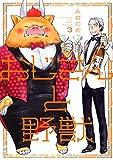 おじさんと野獣(3) (ウィングス・コミックス)