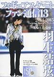 フィギュアスケートファン通信13 (メディアックスMOOK)