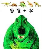 恐竜の本 (はじめての発見)
