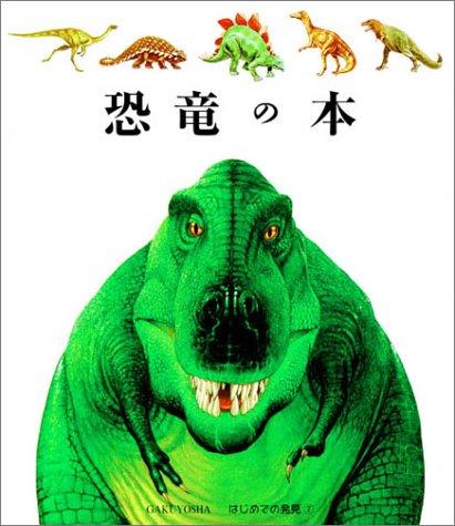 恐竜の本 (はじめての発見)の詳細を見る