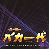 ーロバカ一代 DUB-MIX COLLECTION VOL.1