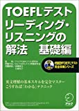 TOEFLテスト リーディング・リスニングの解法 基礎編 (TOEFLテスト完全攻略シリーズ)