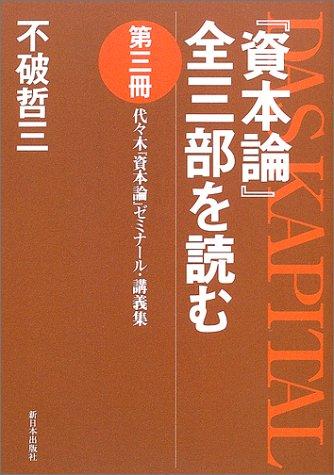 『資本論』全三部を読む―代々木『資本論』ゼミナール・講義集〈第3冊〉