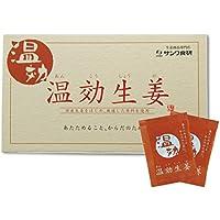 サンワ食研 温効生姜 1箱(60包)