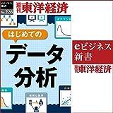 はじめてのデータ分析(週刊東洋経済eビジネス新書No.226)