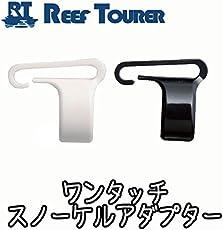 REEF TOURER スノーケル用補修パーツ ワンタッチスノーケルアダプター /SPU272[81003014]