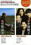 私のこだわり人物伝 2009年2ー3月 (NHK知るを楽しむ/火)