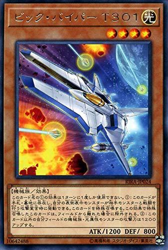 遊戯王カード ビック・バイパー T301(レア) ライジング・ランペイジ(RIRA) | 効果モンスター 光属性 機械族 レア
