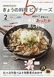 NHKきょうの料理ビギナーズ 2018年2月号 [雑誌] (NHKテキスト)
