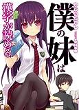 僕の妹は漢字が読める (HJ文庫)