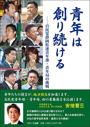 青年は創り続ける ―自民党静岡県連青年部・青年局の挑戦―の詳細を見る