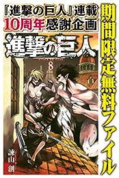 進撃の巨人(8)【期間限定 無料お試し版】 (週刊少年マガジンコミックス)