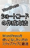 WordPress ショートコードの作成方法: WordPressを使いこなしたい方のステップアップに最適
