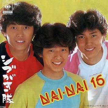 「nai nai16」の画像検索結果
