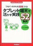 つなぐ・かかわる授業づくり: タブレット端末を活かす実践52事例 (Gakken ICT Books) 画像