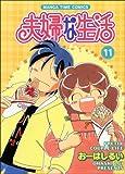 夫婦な生活 11 (まんがタイムコミックス)