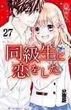 同級生に恋をした 分冊版(27) はじまりの星々&トクベツな誕生日 (なかよしコミックス)