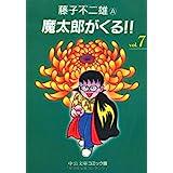 魔太郎がくる!! (7) (中公文庫―コミック版)