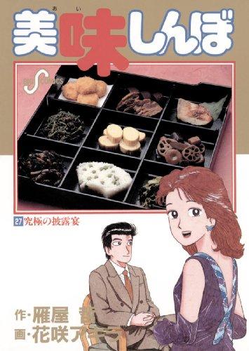美味しんぼ(27) (ビッグコミックス)