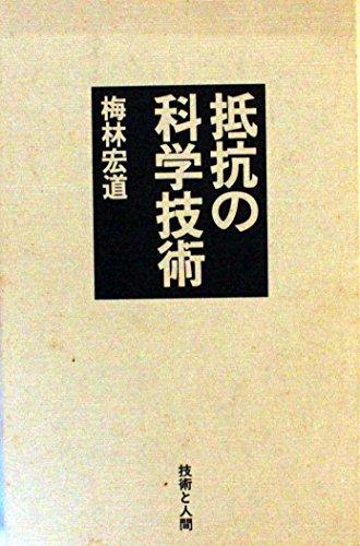 抵抗の科学技術 (1980年)