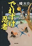 でれすけ忍者 (光文社文庫)